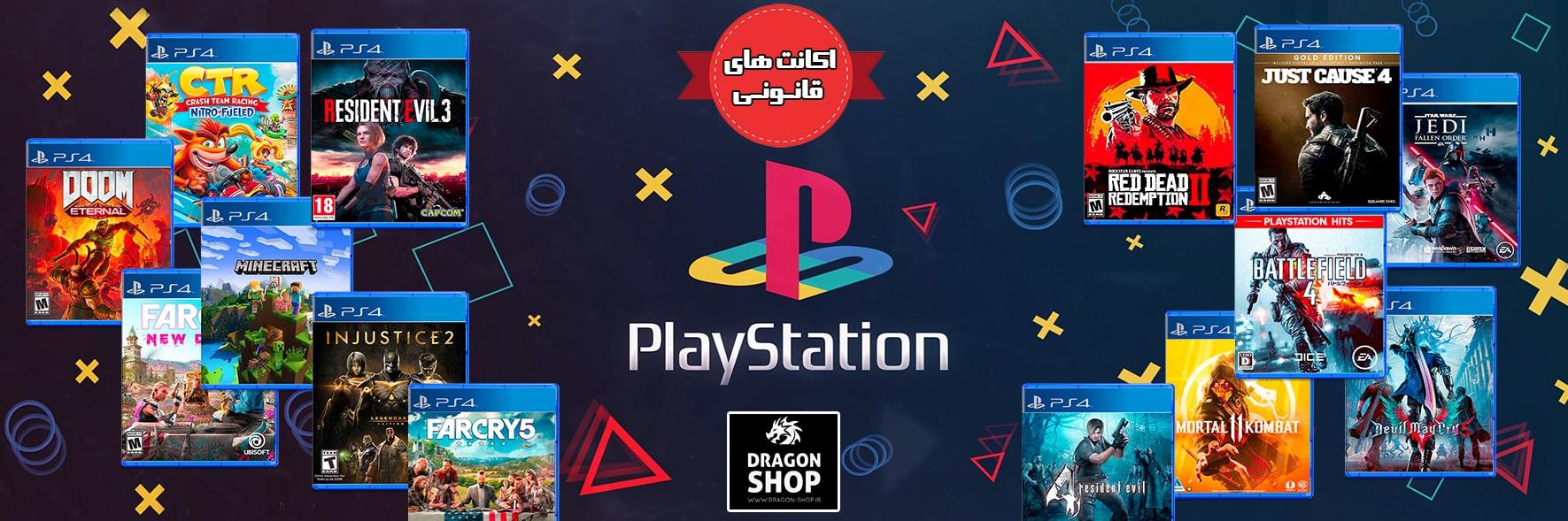 اکانت قانونی بازی های PS4-PS5