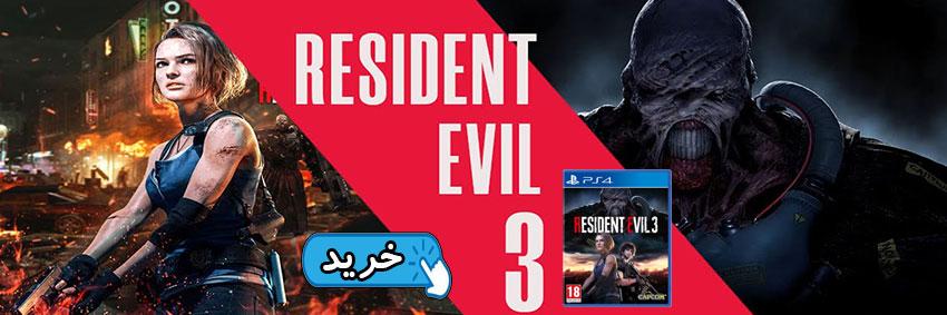 Resident-Evil-3-banner