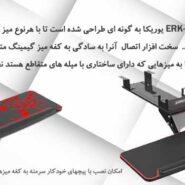 خرید سینی کیبورد قابل تنظیم یوریکا Eureka KB-02 Ergonomic Under Desk