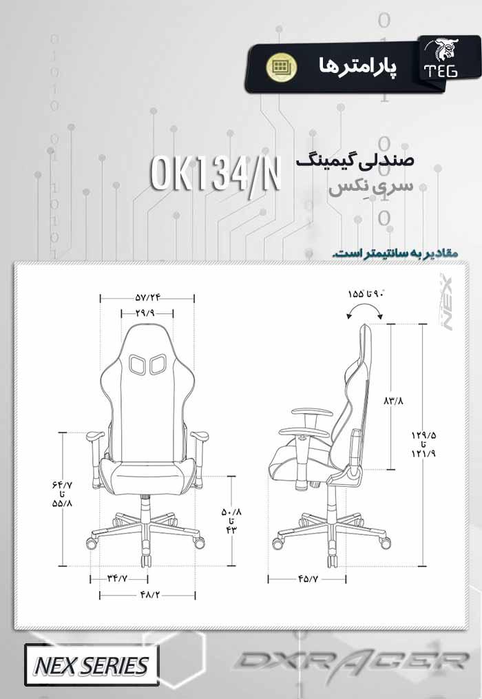 خرید صندلی گیمینگ دی ایکس ریسر نکس DxRacer OK134N Nex Series