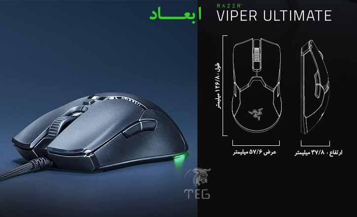خرید موس گیمینگ ریزر Mouse Viper Ultimate With Charging Dock