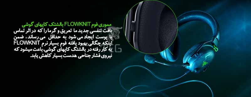 خرید هدست ریزر Headset Gaming Razer Blackshark V2