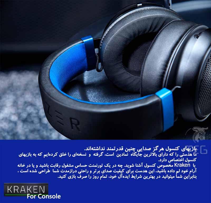 خرید هدست ریزر Headset Gaming Razer KRAKEN For Console