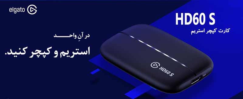 خرید کارت کپچر استریم الگاتو Elgato HD60S Stream Card Capture
