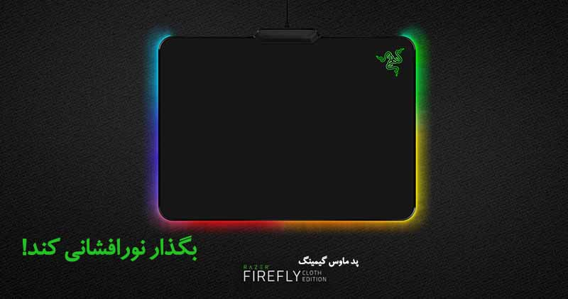 Firefly Cloth Edition