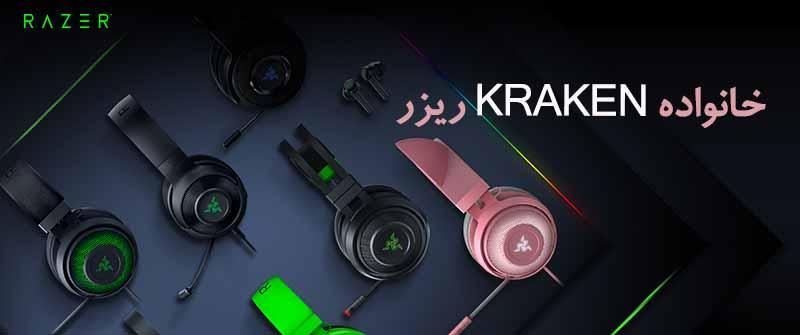 خرید هدست ریزر Headset Gaming Razer KRAKEN Quartz
