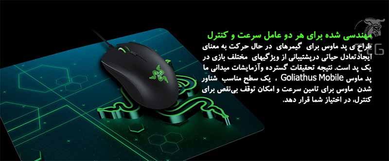 Mouse Pad RazerGoliathus Mobile